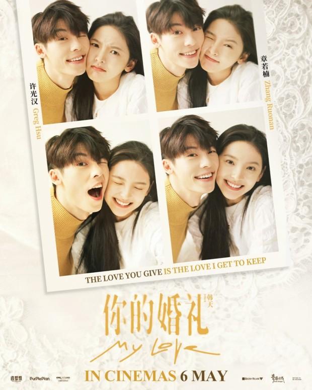 중국판 너의 결혼식.jpg