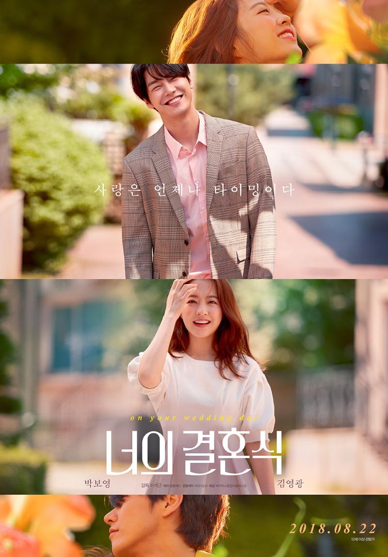 한국판 너의 결혼식.jpg