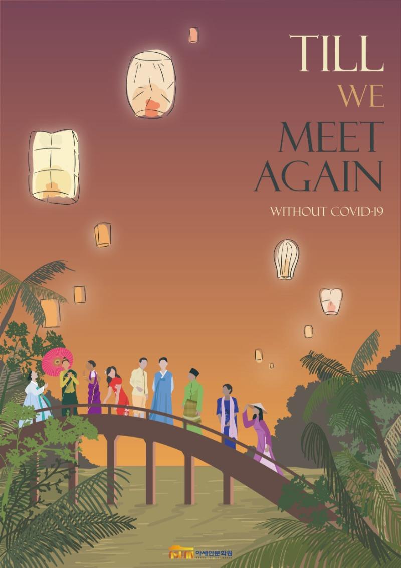 강의림, Till We Meet Again (대상)
