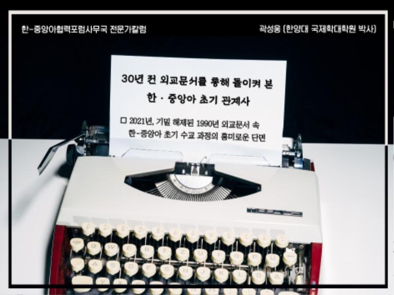 (detox) 국문_특별기고1_한-중앙아포럼.jpg