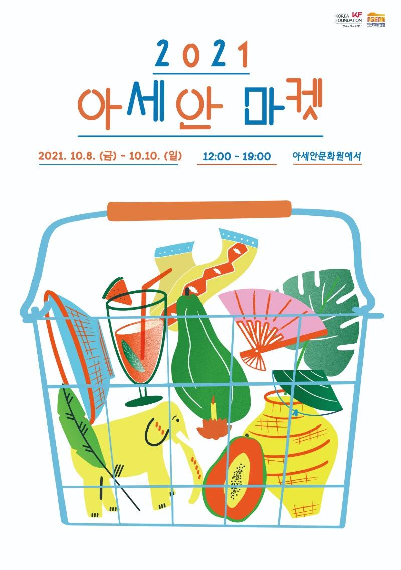 (고화질) 2021 아세안마켓 포스터 (국문).jpg