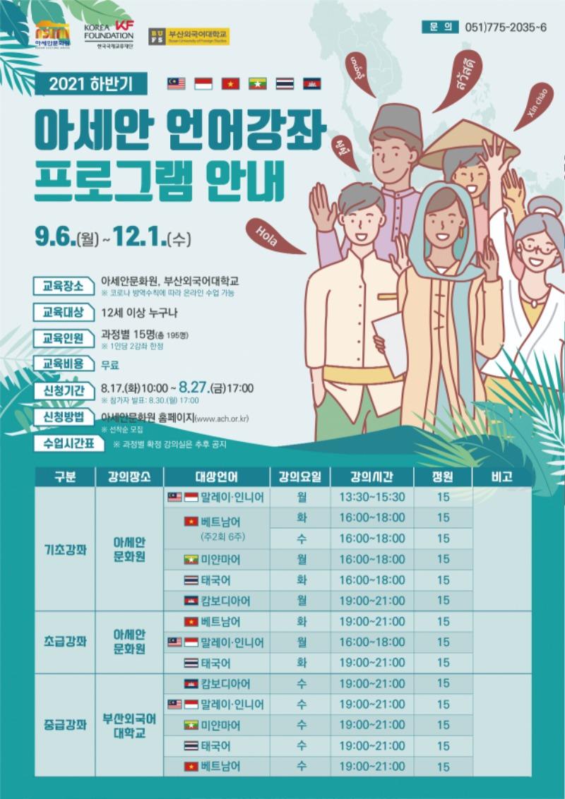 2108_아세안문화원_포스터.jpg